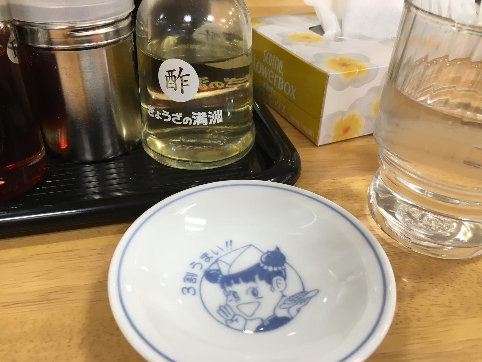 ぎょうざの満洲 塚本西口店