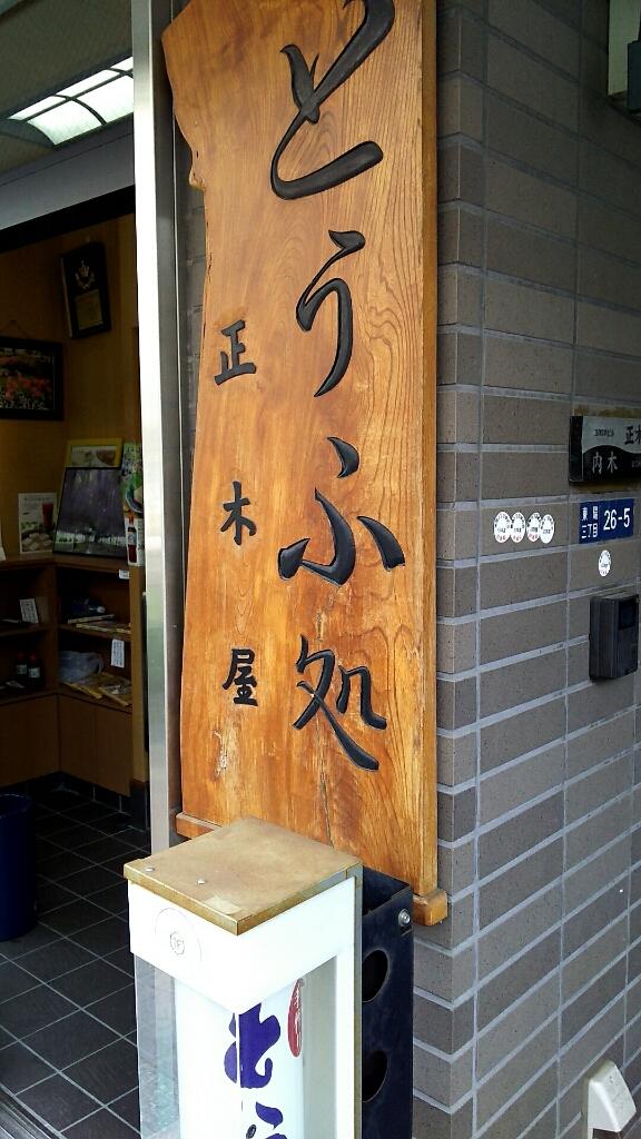 正木屋豆腐店