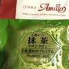 あまとう - 料理写真:抹茶☆マロンコロン 小樽サブレ