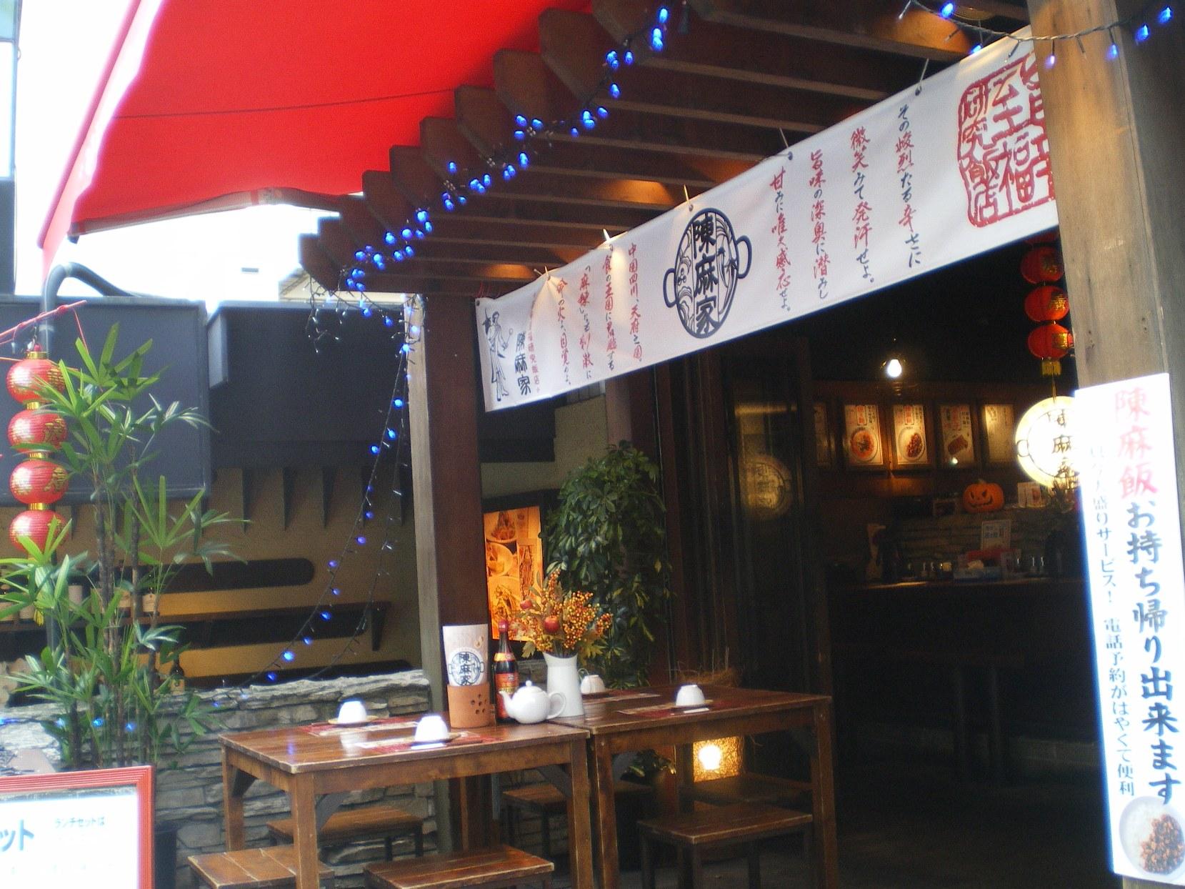 陳麻家 渋谷宮益坂店