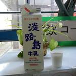淡路島牧場 - 試飲コーナーの淡路島牛乳