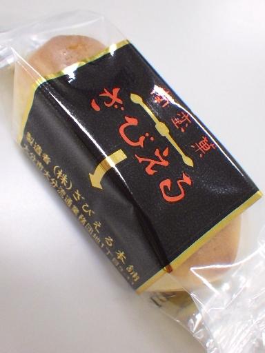 ざびえる本舗 - 坂ノ市/洋菓子(...