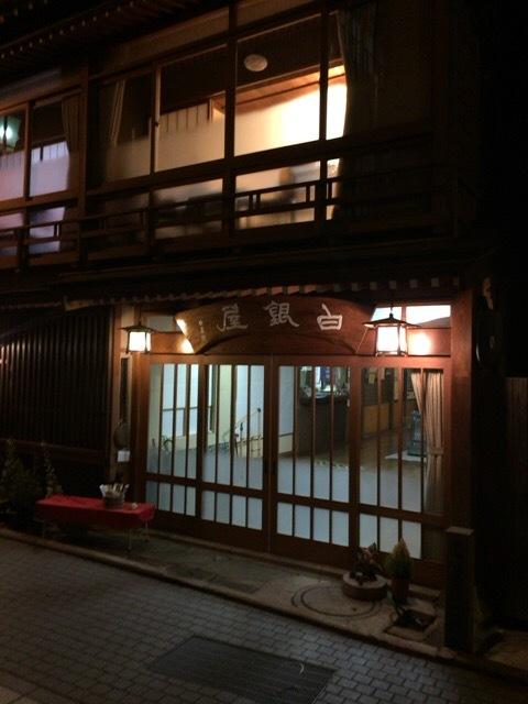 渋白銀屋旅館
