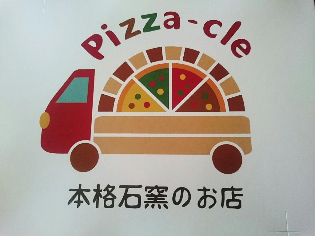 ピザクル 石山店