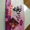 焼かりんとう本舗 - 料理写真:季節商品。お芋味。税込540円。