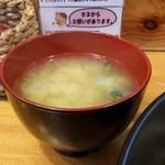 Hawaiian diner HONU - 味噌汁です。