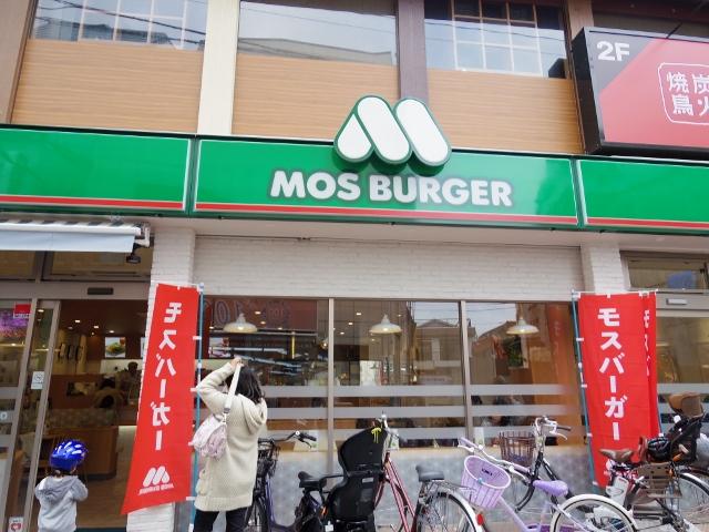 モスバーガー 椎名町駅前店