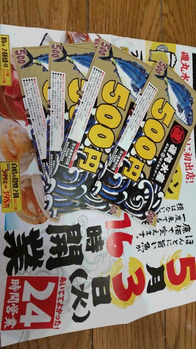 磯丸水産 花小金井北店