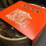 浅草今半 - 牛肉弁当 包装