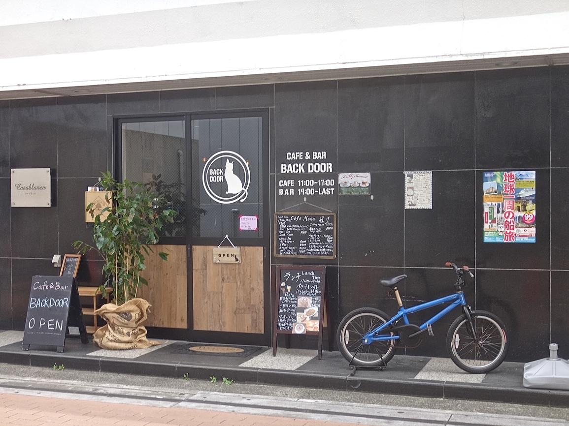 カフェ&バー バック ドア