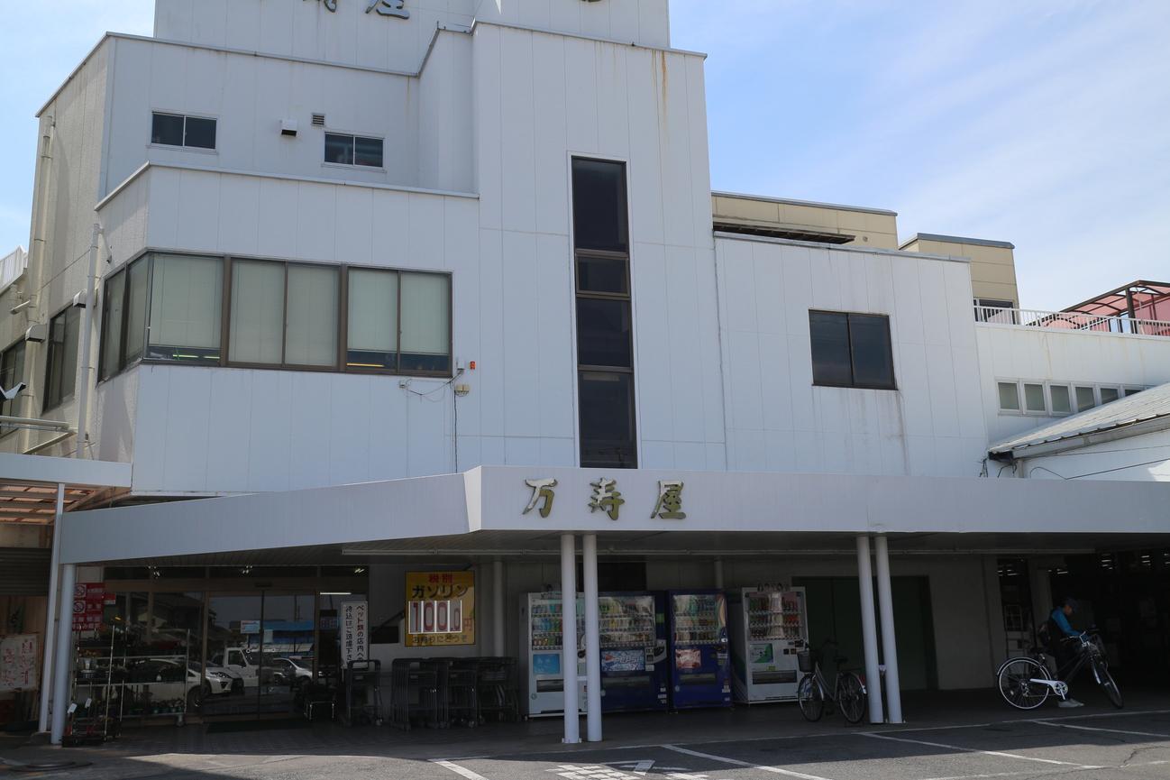 万寿屋 山名本店