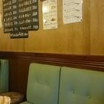 レストラン喫茶 タクト - 内観