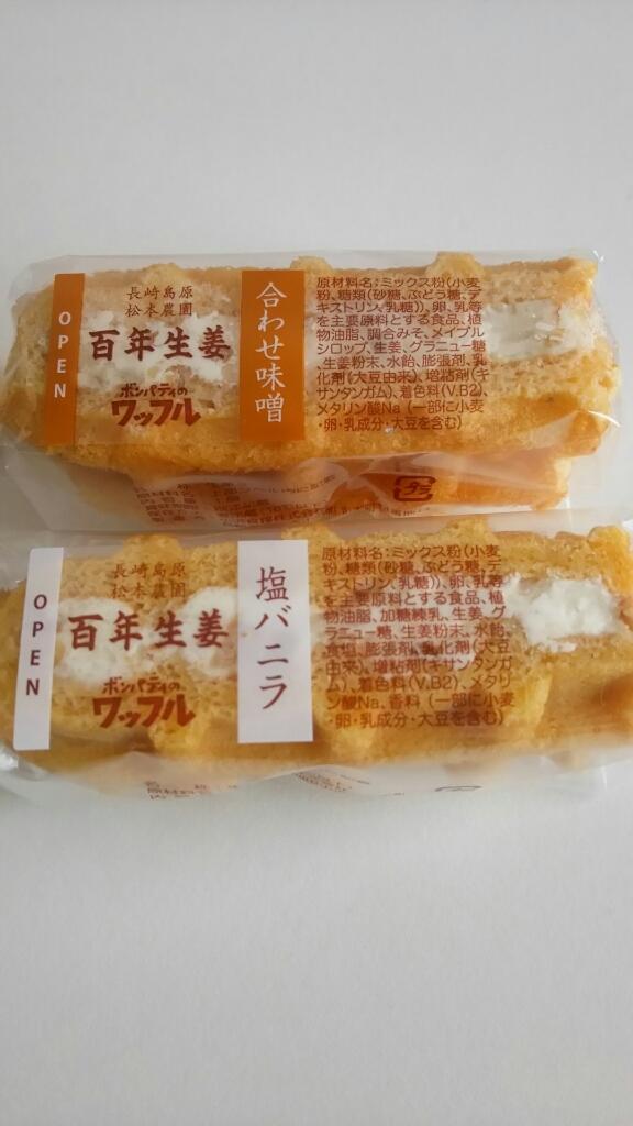 ボンパティ 西友道の尾店