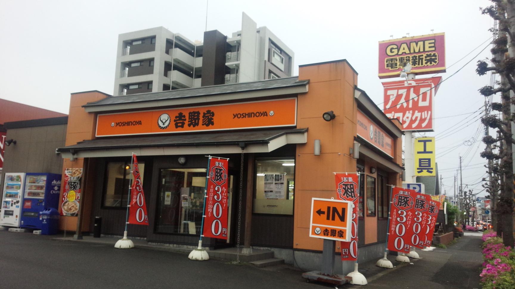 吉野家 225号鹿児島宇宿店