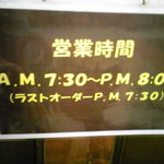 5066889 - 営業時間