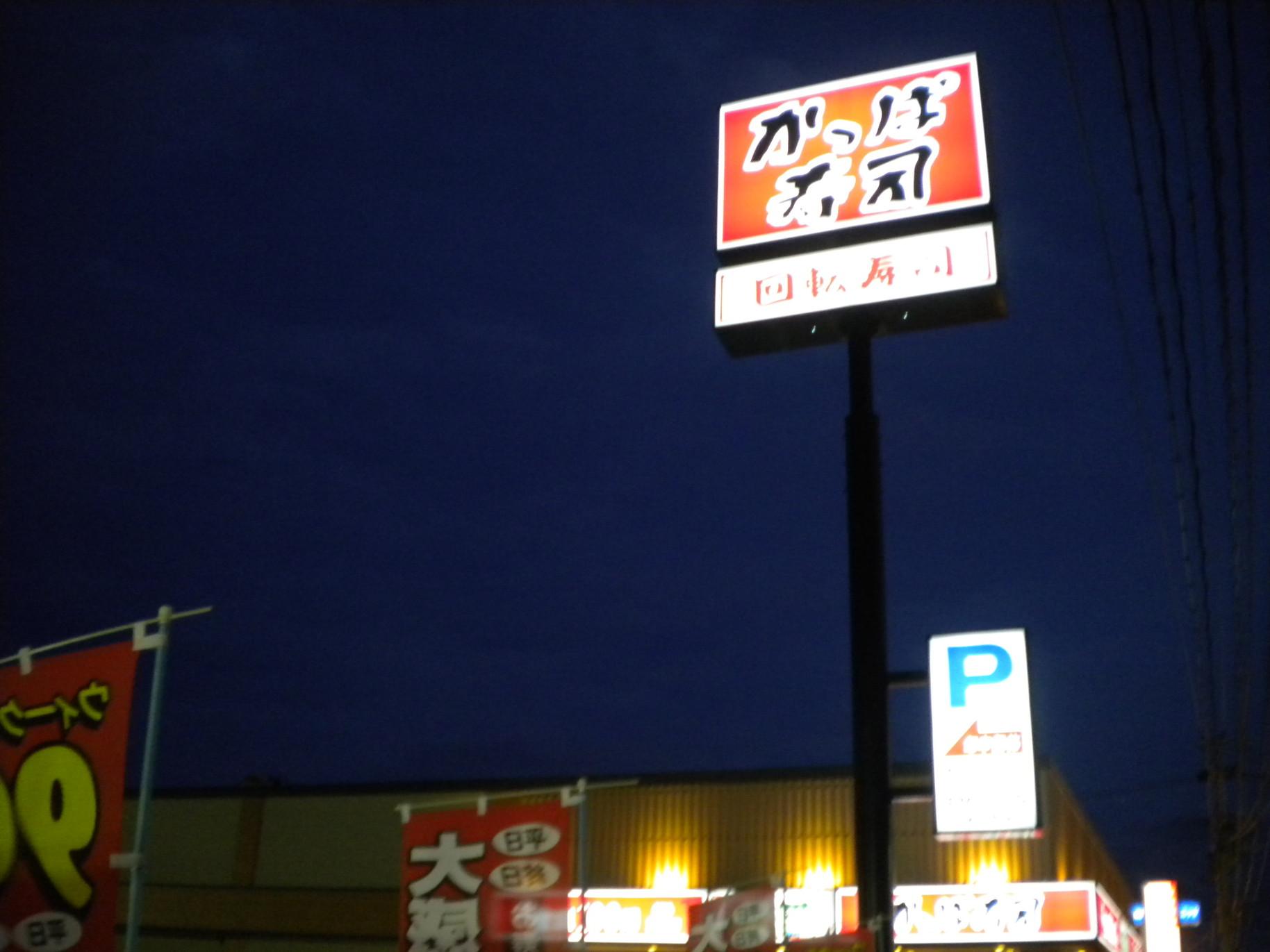 かっぱ寿司 大分森店