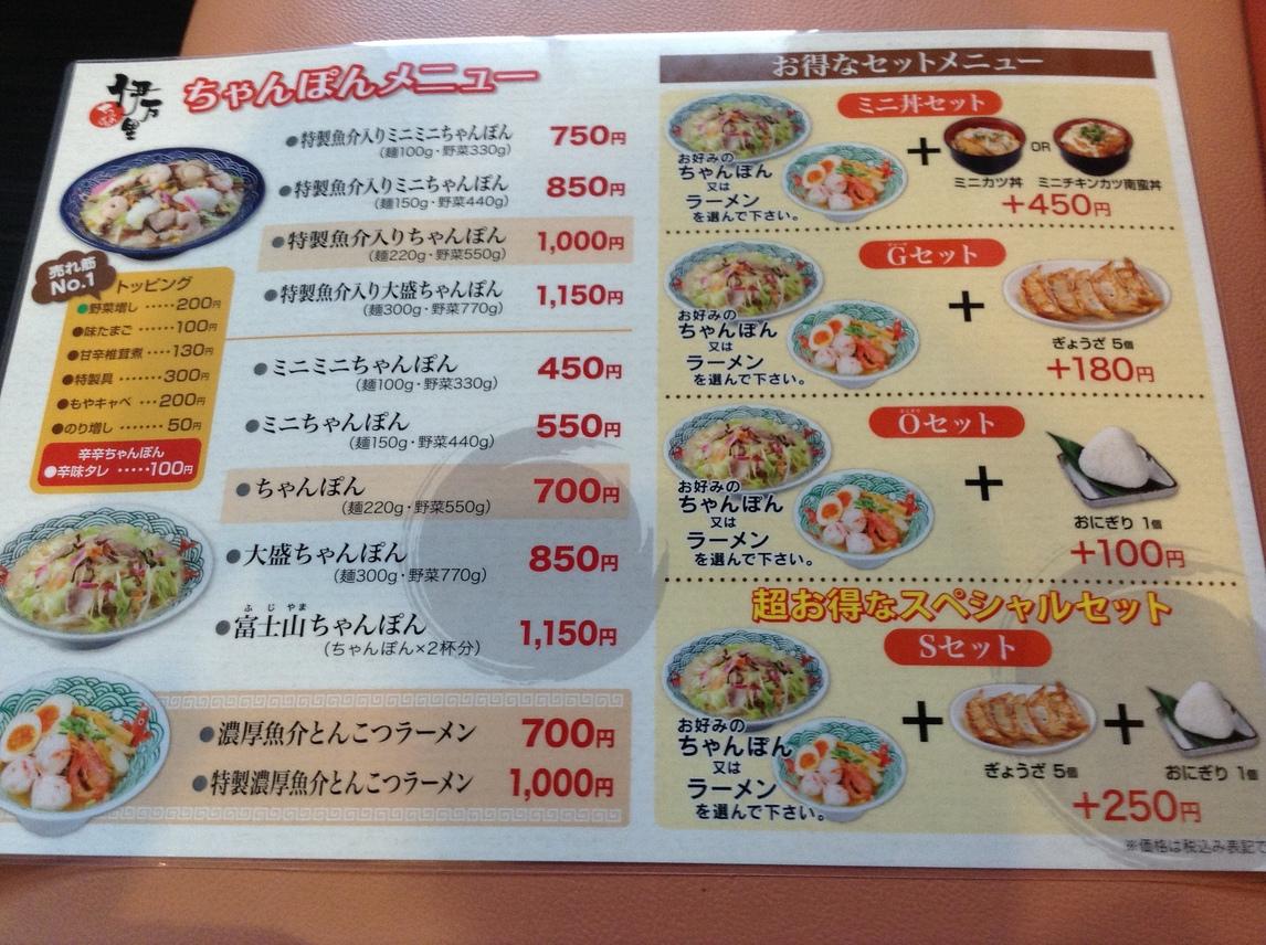 伊万里ちゃんぽん 有田本店
