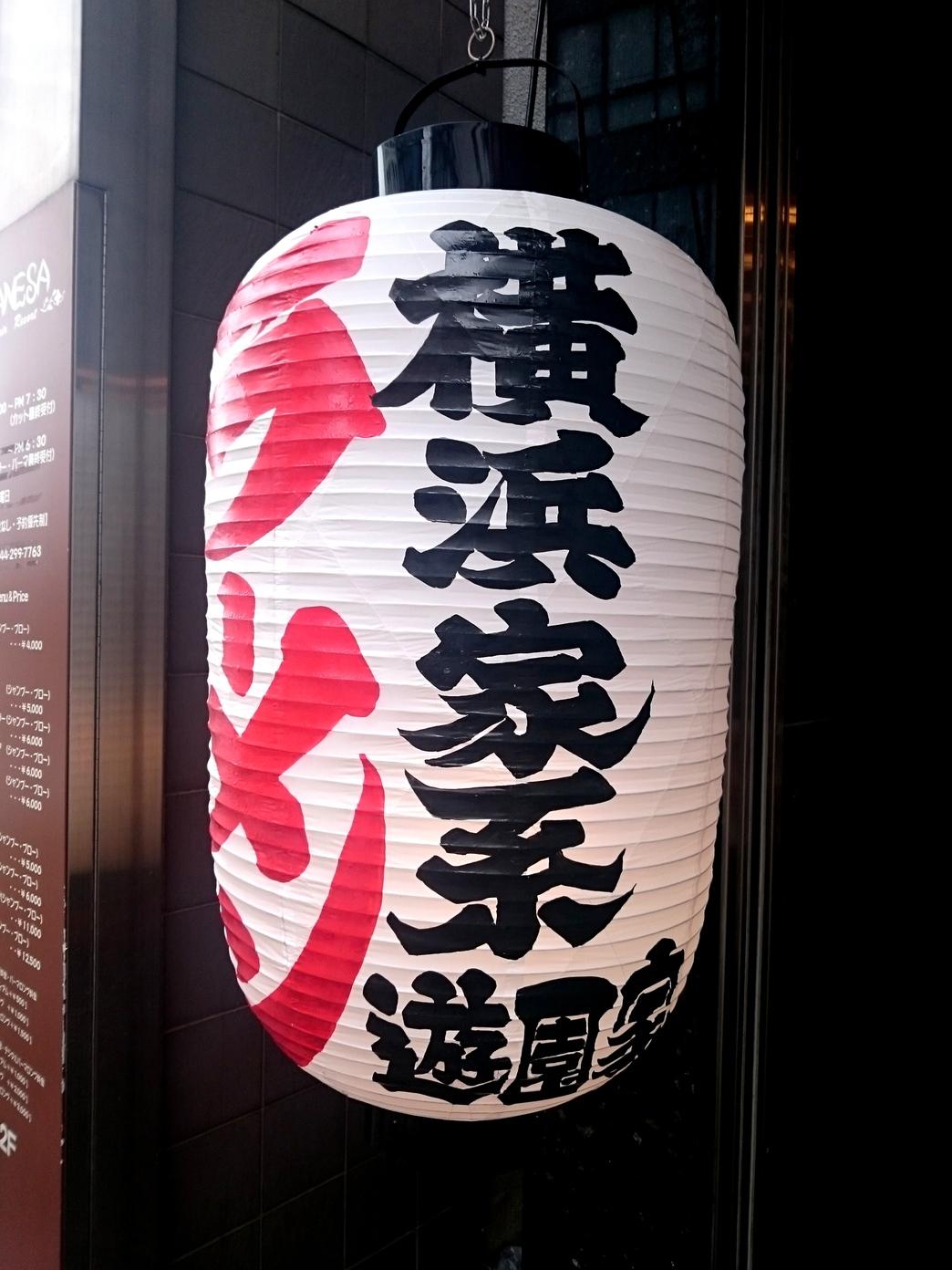 横浜家系ラーメン 遊園家