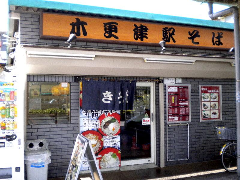 木更津駅そば