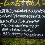 5068084 - お店の前の看板に書かれているメニュー