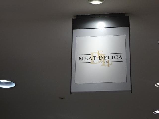 ミートデリカ モール京橋店