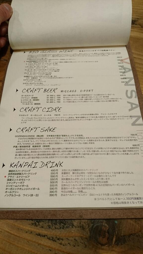 VANSAN 下高井戸店