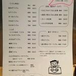 釜あげうどん はつとみ - 【2016/5】ランチメニュー