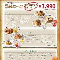 【お得な!】東京MEAT酒場の飲み放題つきコース