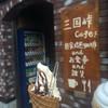 三国峠休憩所 - 料理写真:ソフトクリーム