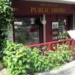 パブリック 松涛 - 緑に囲まれた松濤の喫茶店