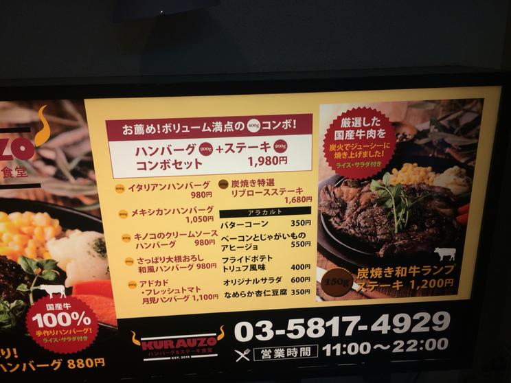 ハンバーグ&ステーキ食堂 KURAUZO