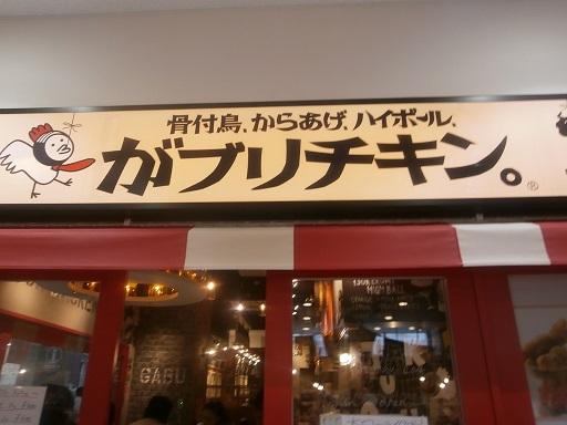 がブリチキン。 福井駅前店