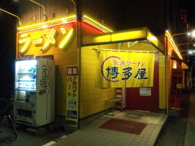 長浜ラーメン博多屋 古市店
