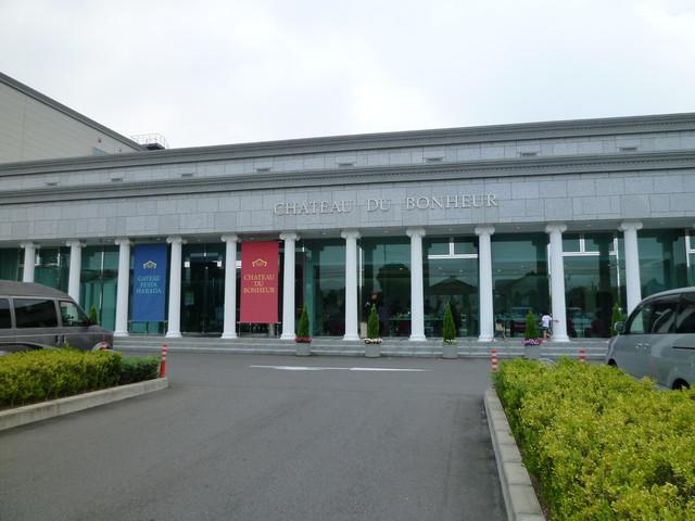 ガトーフェスタ ハラダ 新本館シャトー・デュ・ボヌール
