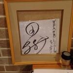 タイペイ - 田口選手のサイン