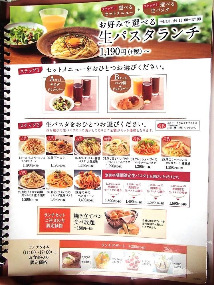 鎌倉パスタ 福知山店