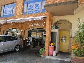 Ma cuisine NAKAMURA