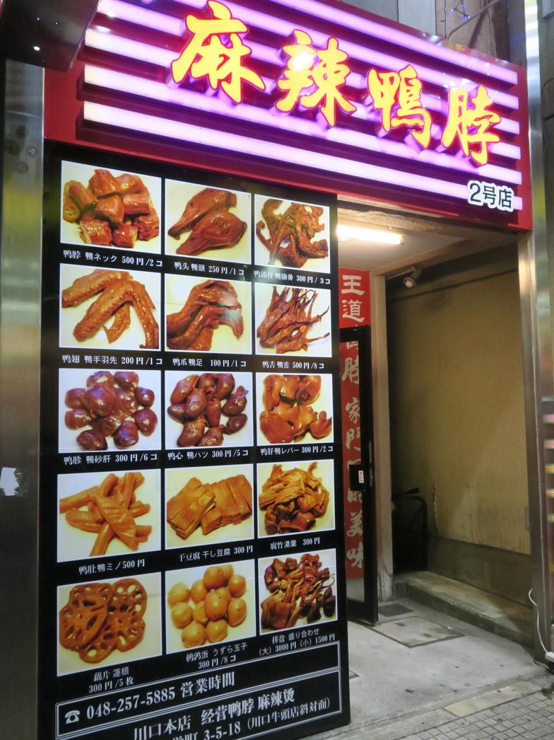 王道麻辣鴨 西川口二号店