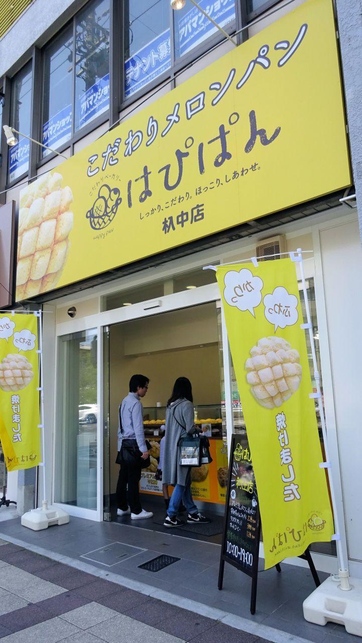 はぴぱん 杁中店