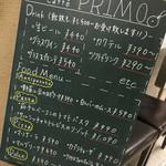 トラットリア&カフェ プリモ - メニゥ