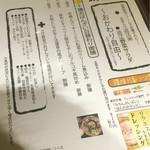 花様 NU茶屋町 - メニュー写真:2016年5月9日㈪ メニュー