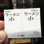 50792867 - 2016年5月4日(水・祝) 食券