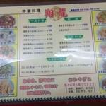 中華料理翔龍 - メニュー写真:メニュー2