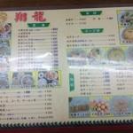 中華料理翔龍 - メニュー写真:メニュー1