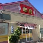 中華料理翔龍 - 外観写真:外観/入口