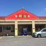 中華料理翔龍 - 外観写真:外観/店舗横