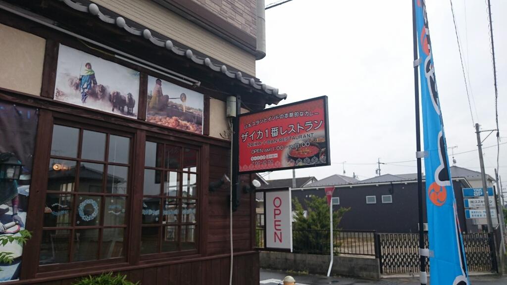 ザイカ1番レストラン