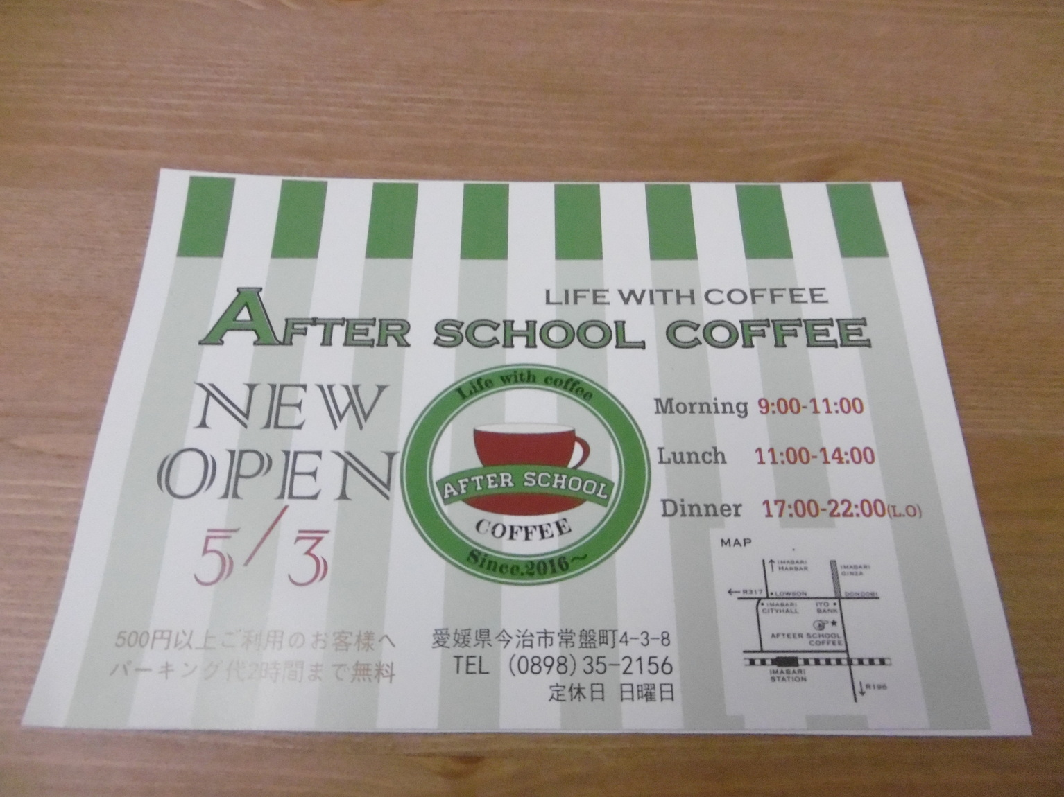 AFTER SCHOOL COFFEE