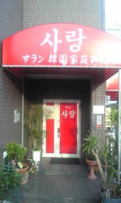 韓国家庭料理 サラン