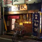 50812110 - 和風ラーメン                       ・和鉄。「鉄」の文字にご注目! 深夜1時半までの営業